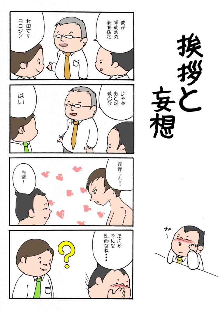 comic0003