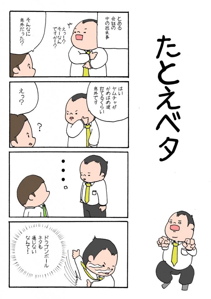comic0005