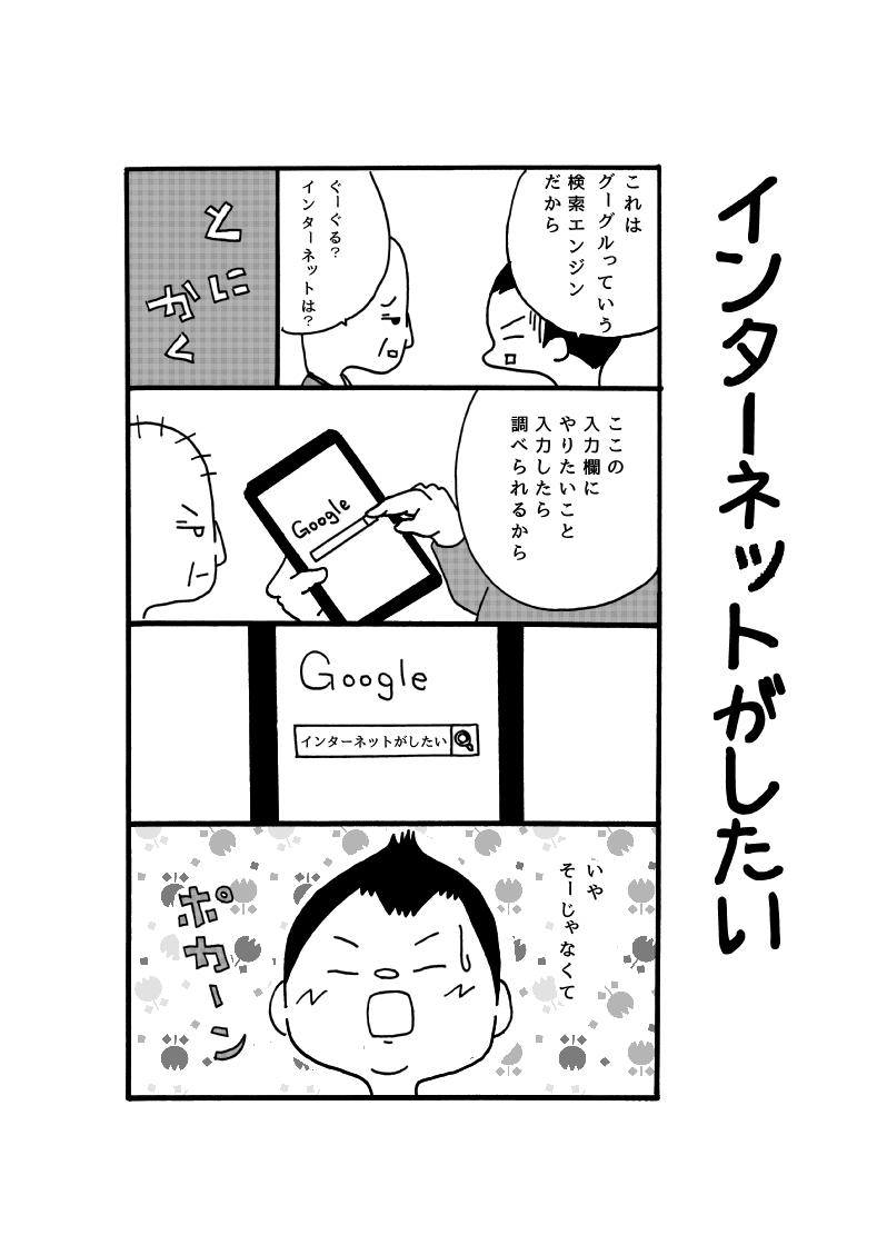 初めてのタブレット0011