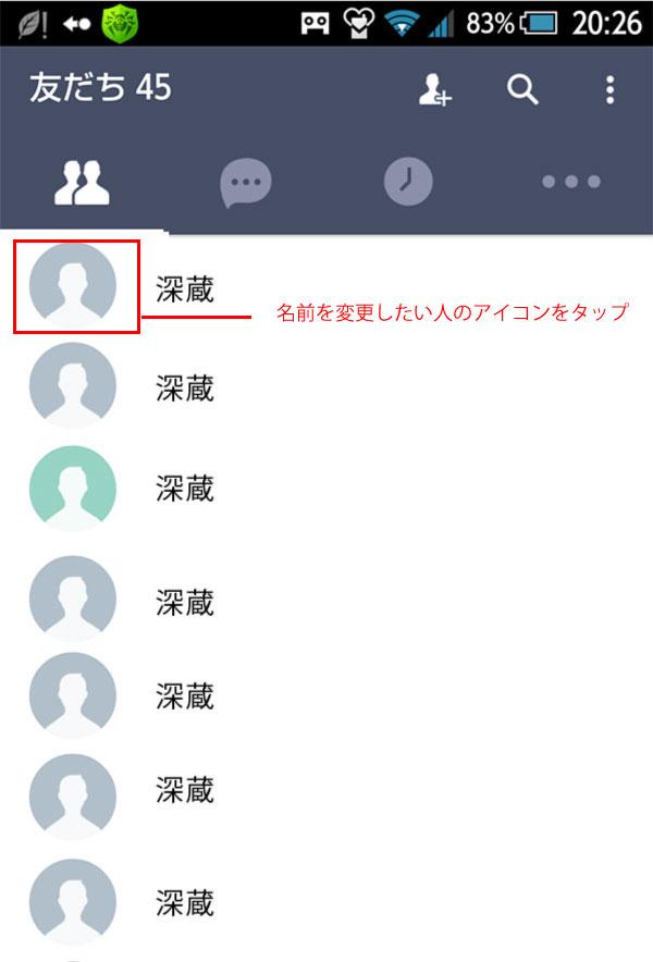 の ライン 方 アイコン の 変え LINE オープンチャットのアイコン・写真・名前の変え方・変更方法は?